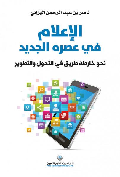 """صدور كتاب """"الإعلام في عصره الجديد"""" عن الدار العربية للعلوم ناشرون"""