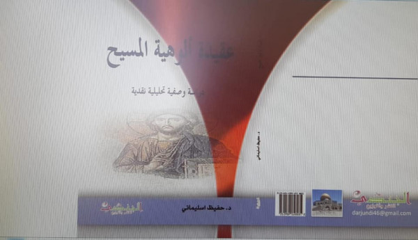 """""""دار الجندي"""" المقدسية تصدر مجموعة كتب ليونيو الحالي"""