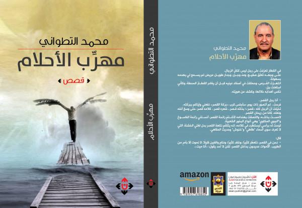 """صدور المجموعة القصصية """"مهّرب الأحلام"""" للكاتب المغربي محمد التطواني"""