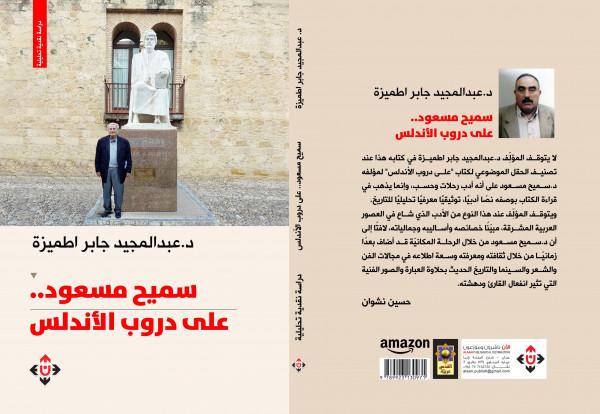 """صدور كتاب """"سميح مسعود.. على دروب الأندلس"""" للناقد د. عبد المجيد جابر اطميزة"""