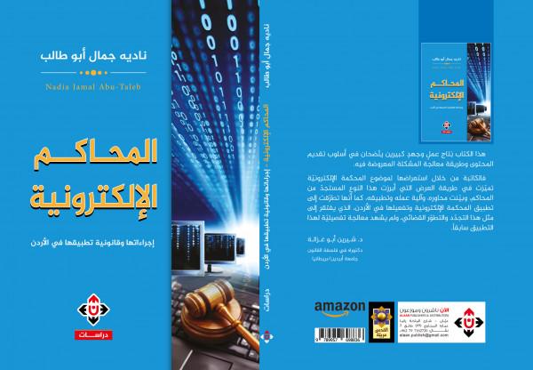 """صدور كتاب """"المحاكم الإلكترونية"""" لنادية أبو طالب"""