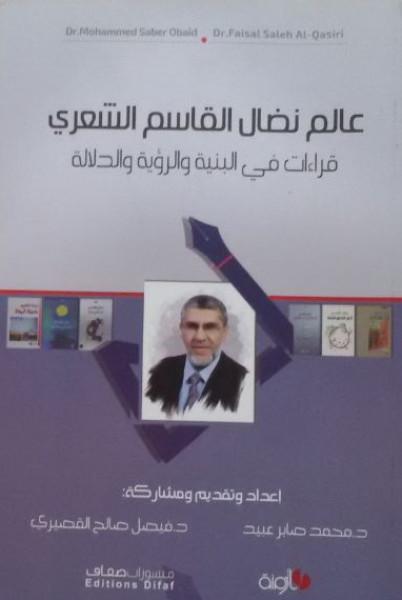 عالم نضال القاسم الشعري بقلم:أ.د. ابراهيم خليل العلاف