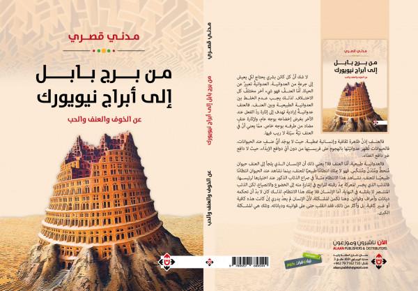 """صدور كتاب """"من برج بابل إلى أبراج نيويورك"""" للكاتب مدني قصري"""