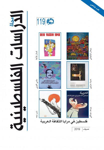 """صدور العدد 119 من """"مجلة الدراسات الفلسطينية"""""""