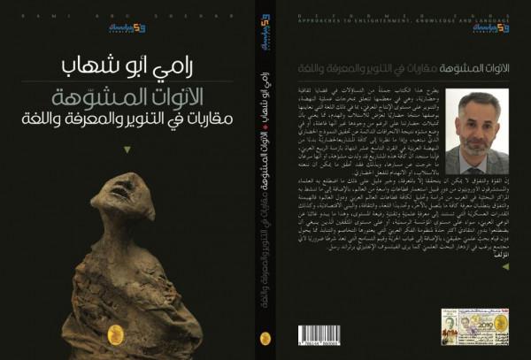 """صدور كتاب """"الأنوات المشوهة : مقاربات في التنوير والمعرفة واللغة"""""""