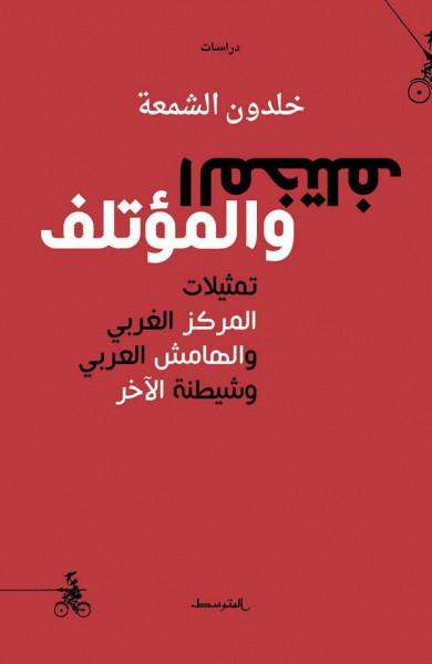 """كتاب """"المختلف والمؤتلف"""" للكاتب والناقد الأدبي خلدون الشمعة"""