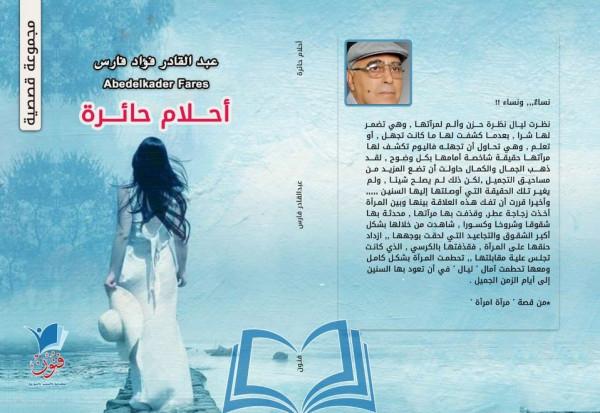 صدور مجموعتين قصصيتين للكاتب عبد القادر فارس
