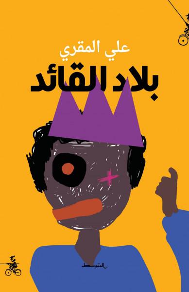 """""""بلاد القائد"""" جديد الروائي اليمني علي المقري"""