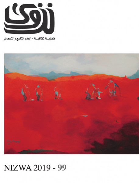 صدور العدد الجديد من مجلة نزوى 99