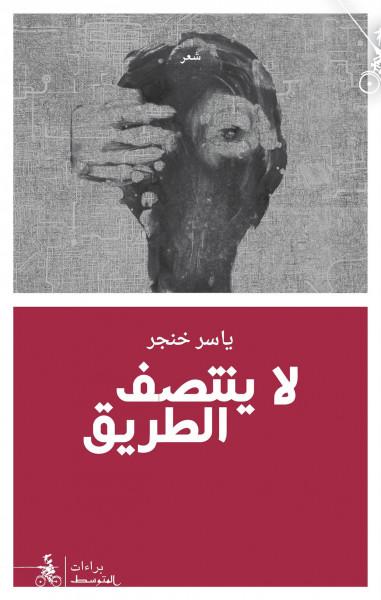 """صدور المجموعة الشعرية """"لا ينتصف طريق"""" لـ ياسر خنجر عن منشورات المتوسط"""