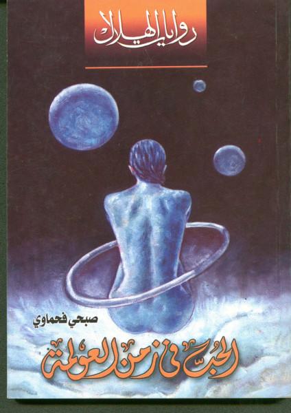 """العجائبية في رواية """"الحب في زمن العولمة"""" لصبحي فحماوي بقلم:د. نور الدين الخديري"""