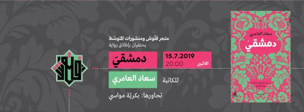 """متجر فتّوش ومنشورات المتوسّط يحتفيان بإطلاق رواية """"دمشقيَ"""" للكاتبة سعاد العامريّ"""