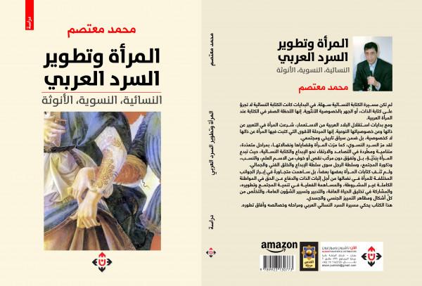 """صدور كتاب """"المرأة وتطوير السرد العربي"""" للباحث المغربي محمد معتصم"""