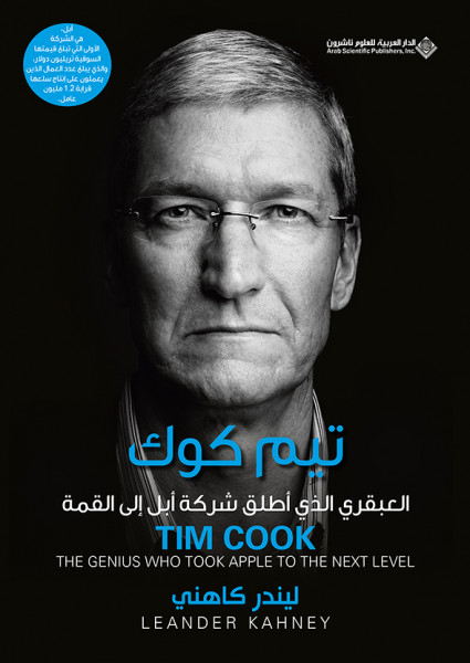 """صدور كتاب """"تيم كوك العبقري الذي أطلق شركة أبل إلى القمة"""" عن الدار العربية للعلوم ناشرون"""