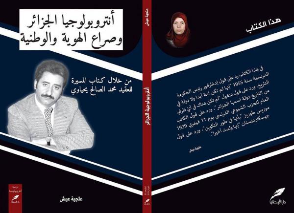 أنتروبولوجيا الجزائر و صراع الهويّة و الوطنيّة..من خلال كتاب المسيرة للعقيد محمد الصالح يحياوي
