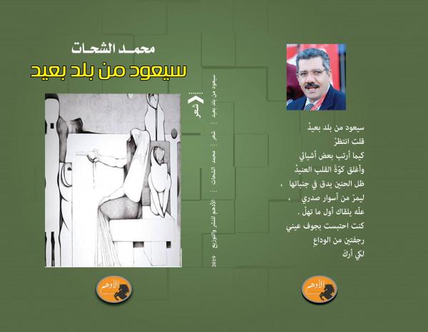 """صدور """"سيعود من بلد بعيد"""" للشاعر محمد الشحات"""