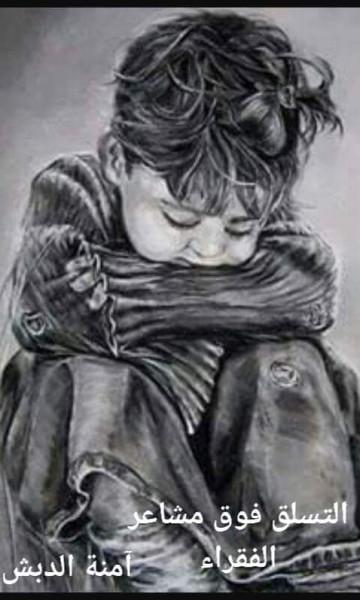 التسلق فوق مشاعر الفقراء بقلم: آمنة الدبش