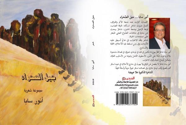 """""""جيل الصحراء"""" ديوان شعر جديد للشاعر الحيفاوي أنور سابا بقلم: شاكر فريد حسن"""