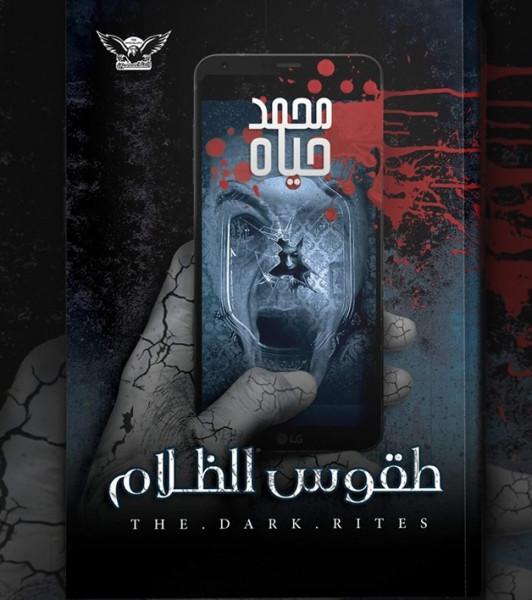 """صدور رواية """"طقوس الظلام"""" للكاتب محمد حياة خلال أيام"""