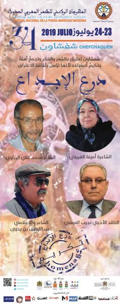 افتتاح فعاليات الدورة 34 من المهرجان الوطني للشعر المغربي الحديث بشفشاون