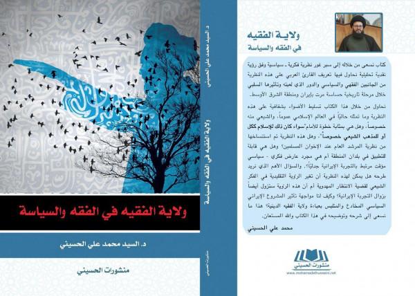 """صدر عن منشورات الحسيني في بيروت كتاب """"ولاية الفقيه في الفقه والسياسة"""""""