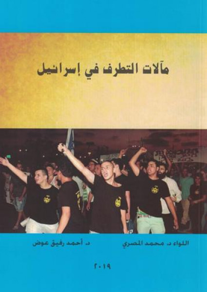 """""""مآلات التطرف في إسرائيل"""" كتاب جديد للمصري وعوض"""