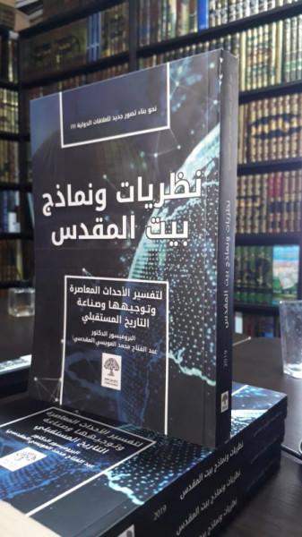 """البروفيسور """"العويسي"""" يصدر كتابه الجديد """"نظريات ونماذج بيت المقدس"""""""