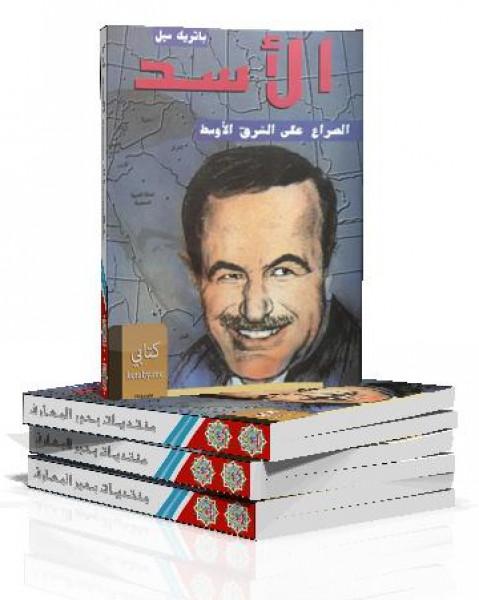 الأسد الصراع على الشرق الأوسط  باتريك سيل بقلم:رائد الحواري