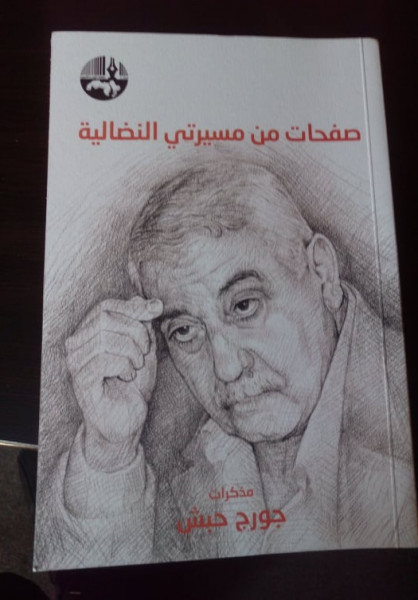 جورج حبش وصفحات مسيرتي النضالية بقلم:علي بدوان