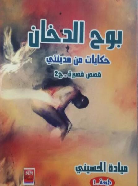 بوح الدخان..مرة أخرى بقلم:أ.د. ابراهيم خليل العلاف