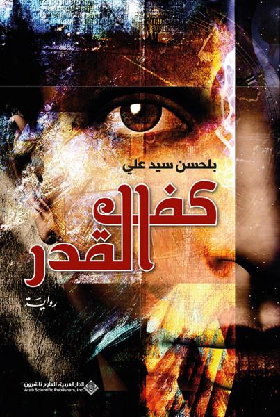 """صدور رواية """"كف القدر"""" عن الدار العربية للعلوم ناشرون"""