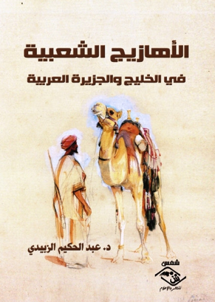 """صدور كتاب """"الأهازيج الشعبية في الخليج والجزيرة العربية"""" لـ د. عبد الحكيم الزبيدي"""