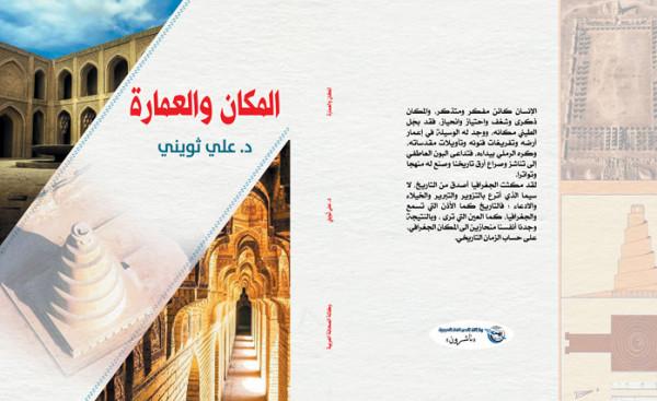 صدر حديثاً كتاب جديد يدرس التأثيرات المتبادلة بين المكان والعمارة