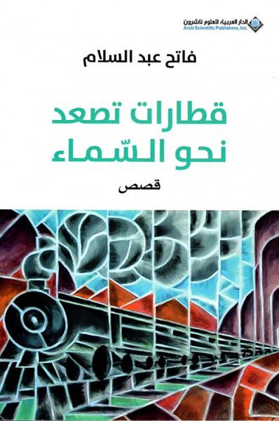 (قطارات تصعد نحو السماء) قصص جديدة للكاتب العراقي فاتح عبدالسلام