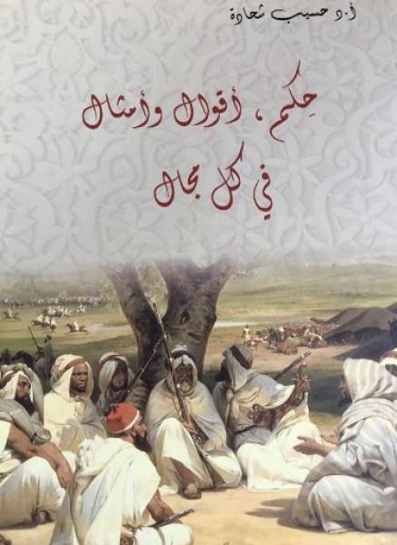 """صدور كتاب """"حكم ، أقوال وأمثال في كل مجال"""" لمؤلفه أ. د. حسيب شحادة"""