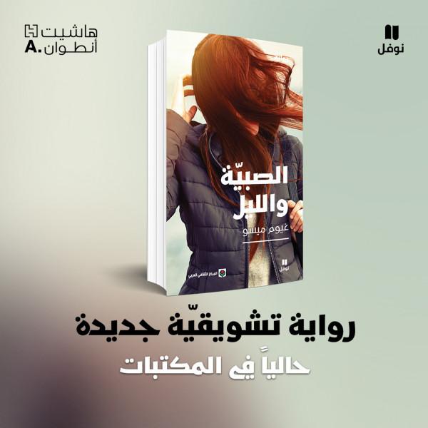 """صدور """"الصبية والليل"""" للكاتب الفرنسي غيوم ميسو بترجمة عربية"""