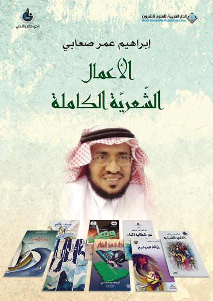 صدور الأعمال الشّعريّة الكاملة لـ إبراهيم عمر صعابي