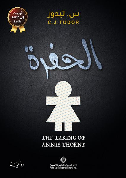 """صدور رواية """"الحفرة"""" عن الدار العربية للعلوم ناشرون"""