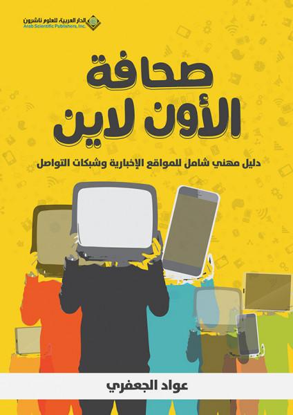 """صدور كتاب """"صحافة الأون لاين"""" عن الدار العربية للعلوم ناشرون"""