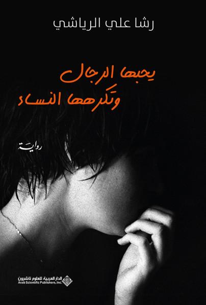 """صدور رواية """"يحبها الرجال وتكرهها النساء"""" عن الدار العربية للعلوم ناشرون"""