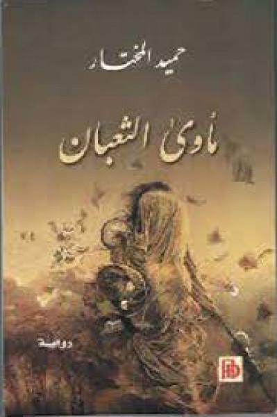مأوى الثُعبان والزمن الجميل بقلم:حيدر حسين سويري