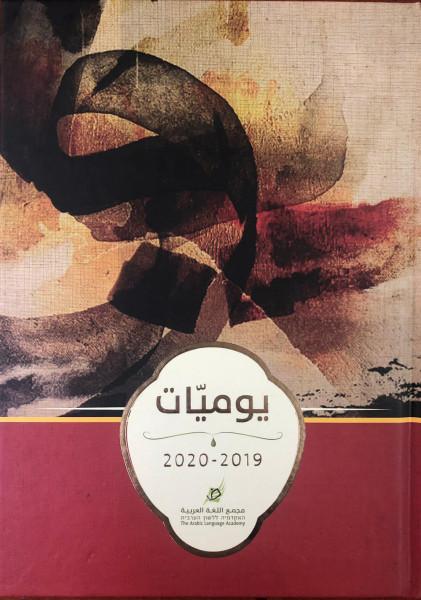 مجمع اللغة العربية يصدر مفكَّرة 2019–2020