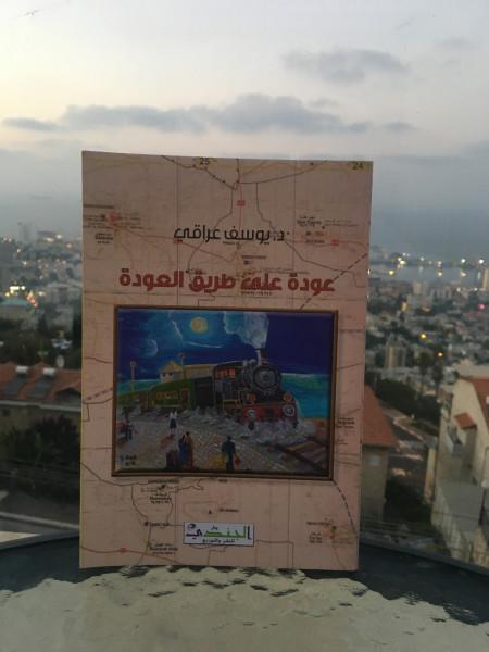 """قراءة في كتاب """"عودة على طريق العودة"""" بقلم: المحامي حسن عبادي"""