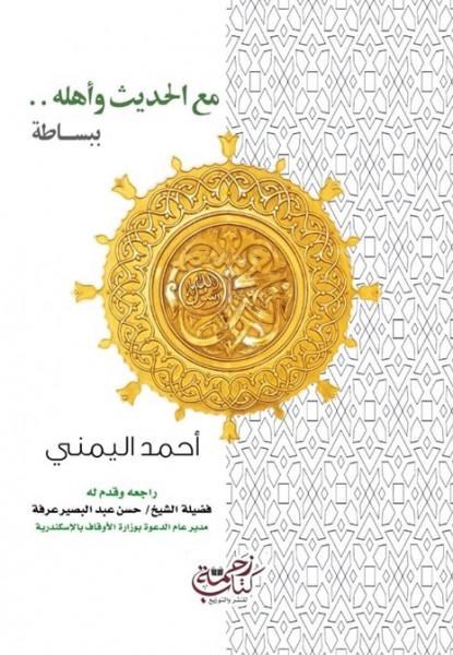 """صدور كتاب """"مع الحديث وأهله .. ببساطة"""" لأحمد اليمني"""