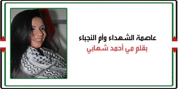عاصمة الشهداء وأم النجباء بقلم: مي أحمد شهابي