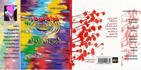 شواظ من ماء، ابتكارات في عرض النص الشعري بقلم:حيدر حسين سويري