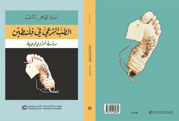 """صدور كتاب """"الطب الشرعي في فلسطين"""" عن مؤسسة الدراسات الفلسطينية"""