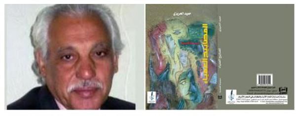 صدور مجموعة قصصية (المصابيح العمياء) للأديب حميد الحريزي