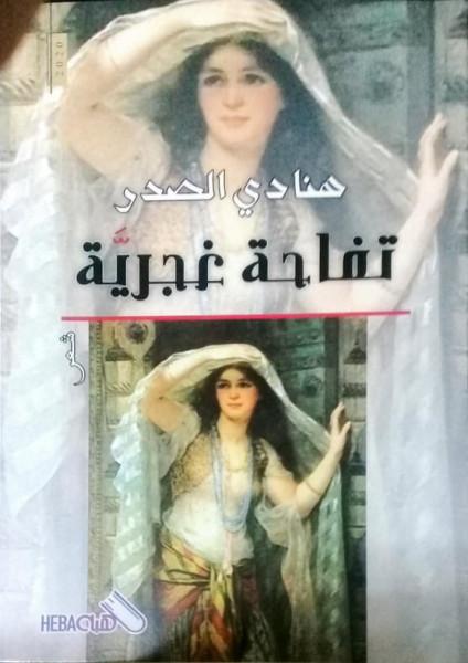 """صدور الديوان الخامس للشاعرة الأردنية هنادي الصدر بعنوان """"تفاحة غجرية"""""""