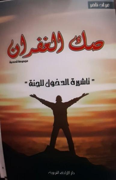 صك الغفران لعراب تامر بقلم: معمر حبار